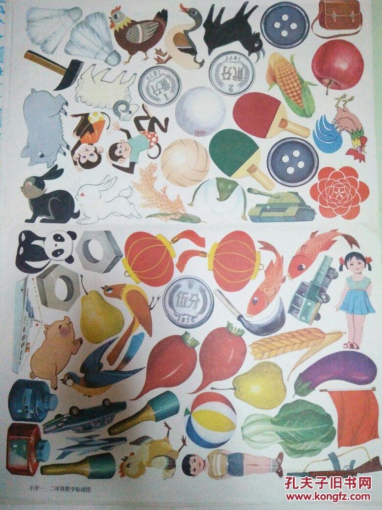 教学挂图――小学一·二年级数学贴绒图图片