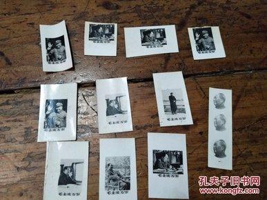毛主席万岁新闻照片11张合售