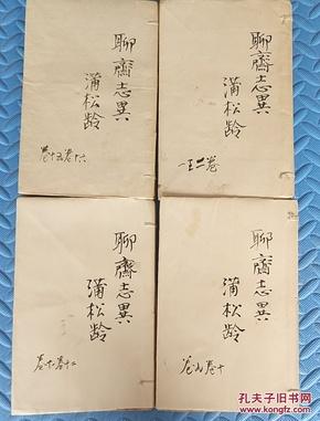 光绪12年同文书局白纸线装《详注聊斋志异图咏》四册八卷