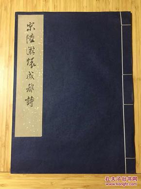 宋陆游怀成都诗【文物出版社1977年8开珂罗版。初版本】