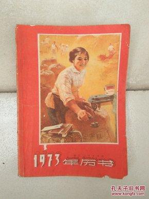 1973年历书,封面文革气息浓,封底有地图。