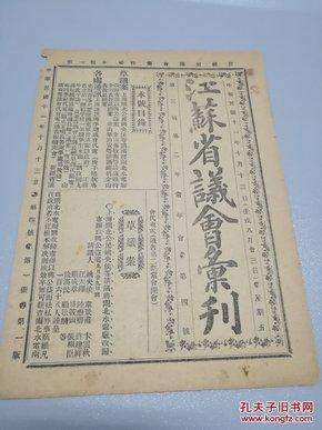民国11年【江苏省议会汇刊】 一册全