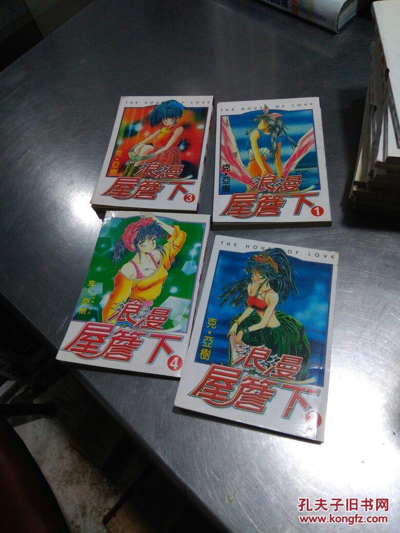 漫画:a漫画图片下(1-4完)最强-少女金发漫画屋檐3图片