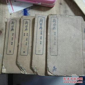 新字典  第二  三   四  五册   商务印书馆