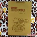新农村文化服务/新农村公共服务体系建设丛书