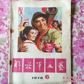 解放军文艺1979年6
