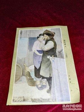 版画:胜似亲人 工笔画 王炳炎 作(正反面,共三个作品,13cm,*20cm)
