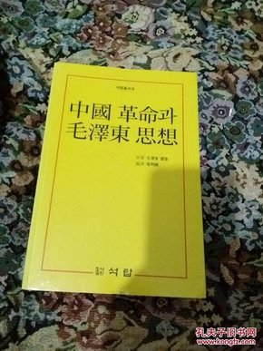 中国革命与毛泽东思想(韩文版,签名本)