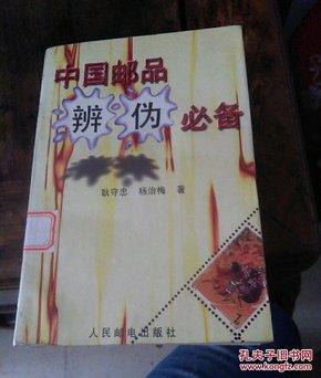 中国邮品辨伪必备