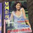 星河影视2002 8