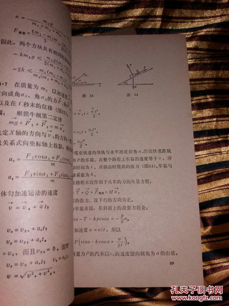 物理学定律,公式,题解 上下图片