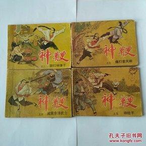 神鞭连环画(四册合售,缺第一册)