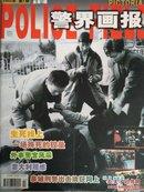 警界画报 2002.1 总第一期【创刊号】 生死线上一场殊死的较量