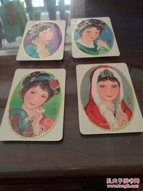 上海外轮理货公司    1980年   古代仕女  金边凹凸版  4张   品好如图