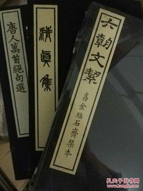 六朝文絜+清真集+白香词谱(线装,三种合售,共三函六册,私藏全新.)