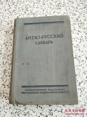 美俄小字典