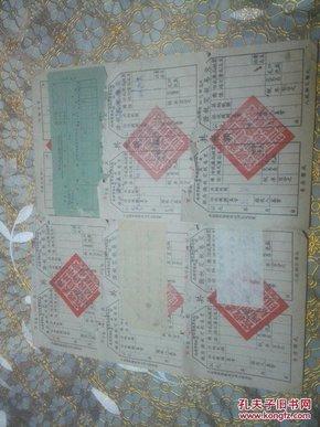 西南军政委员会财政部税务管理局 交易税完税证存根 (12张可以单张出售,品如图)