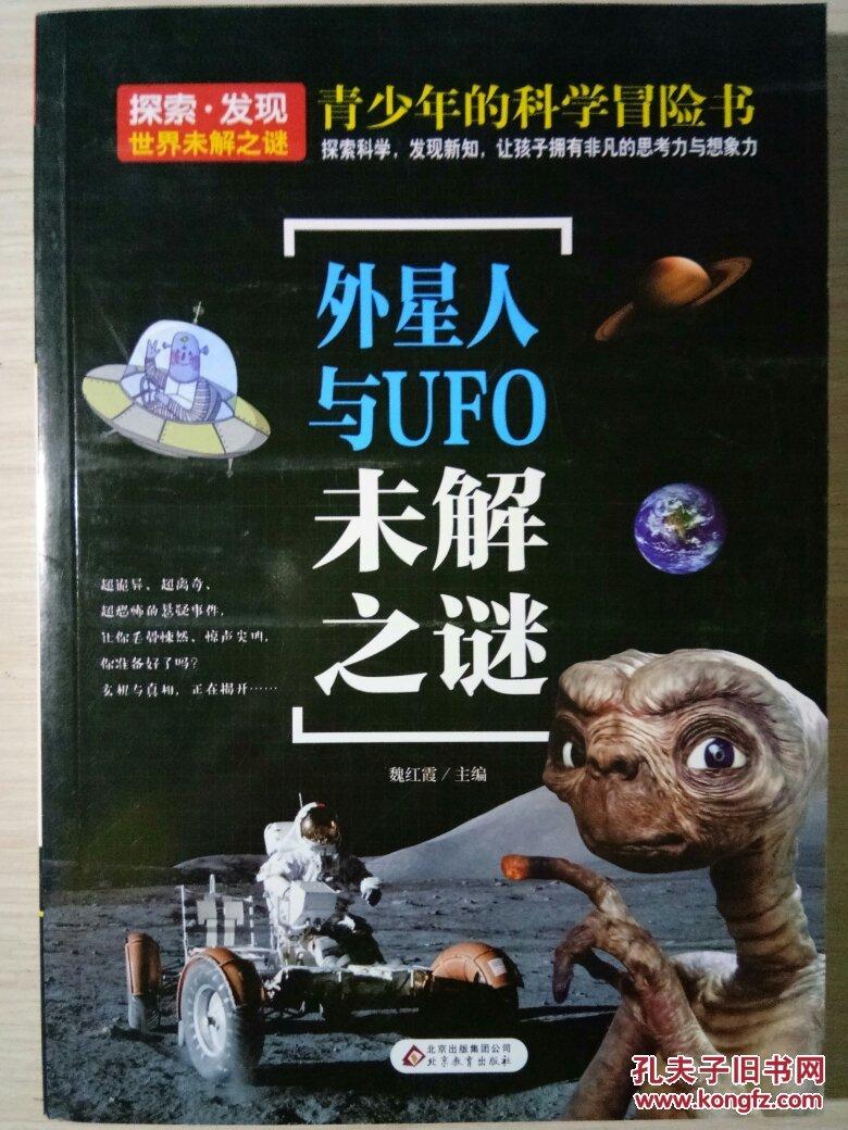 44-5-83. 外星人与ufo未解之谜