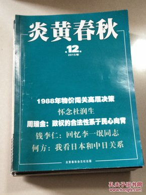 炎黄春秋2015年 第1-12期!一年全套