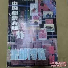 集邮(增刊2  3 4 5十94年集邮博览增刊合订)