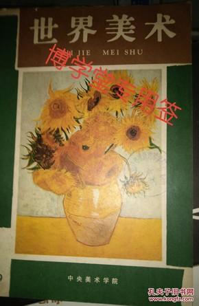 世界美术 杂志1979年1期