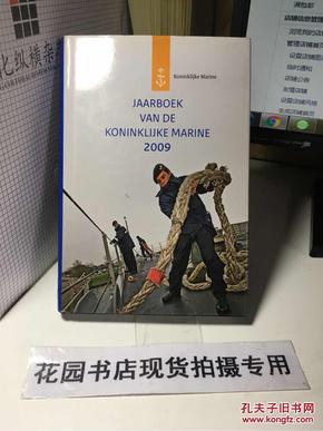 jaarboek van de koninklijke marine   2009  荷兰皇家海军陆战队 2009【外文原版 精装】现货拍摄