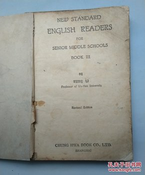 《高中英语读本》 第三册