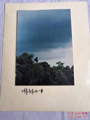 江苏摄影家:邱如松——摄影作品《只缘身在此山中》(12cm×18cm)