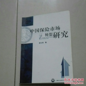 中国保险市场转型研究