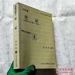 史记  中国古代社会   韩文原版  小16开