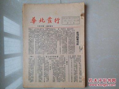 稀有 报纸 创刊号: 新华书店华北总分店 编印 1951年5月--1953年9月《华北发行》第1期--第87期(中间不连贯,共计20份 合售),具体期数请见下面的描述。。