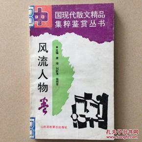 中国现代散文精品集萃鉴赏丛书 风流人物