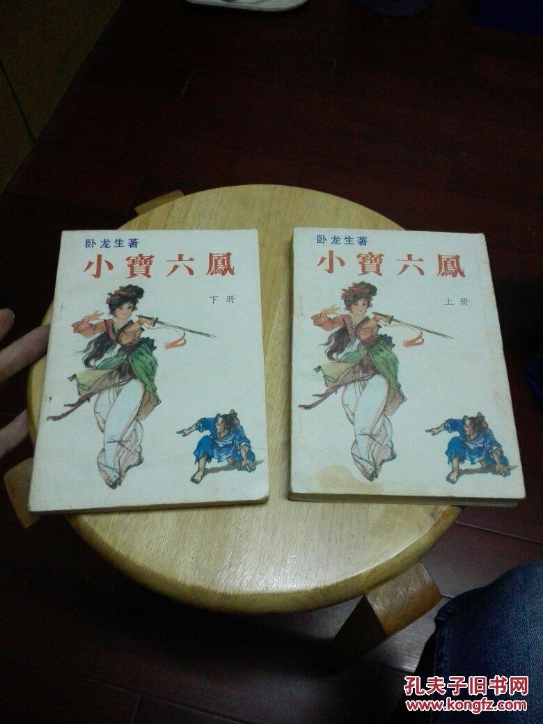 小宝六凤(上,下两册合售)一版一印