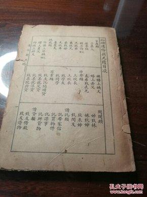 民国三十年版  分类详注 通俗新尺牍  一册全 品如图自定