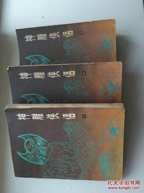 神雕侠侣 金庸 武侠 1985 一版一印 陕西人民出版社