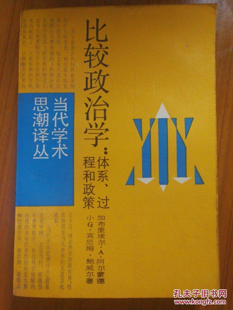 比较政治学:高中.过程和政策教材体系湖北省图片