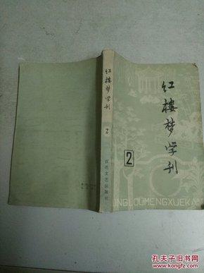 红楼梦学刊   1979年第2辑(馆藏)