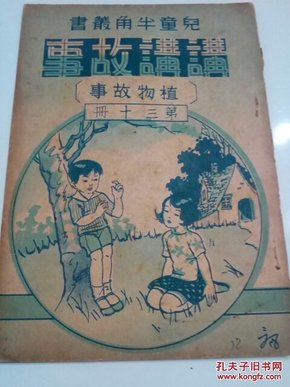 讲讲故事-植物故事 儿童半角丛书民国29年版印量少少见书孔网最低价