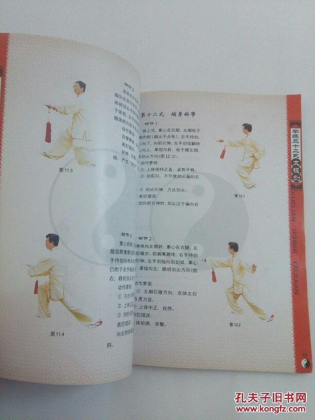 学练三十二式太极剑图片