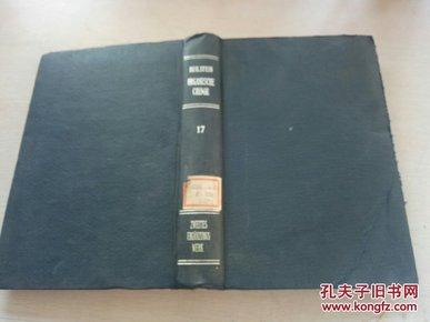 贝尔斯登有机化学大全(德文原版)第二续篇第17卷