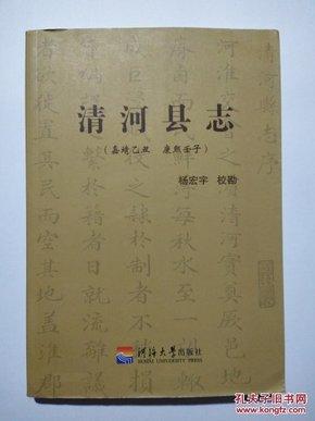 清河县志(嘉靖乙丑 康熙壬子)