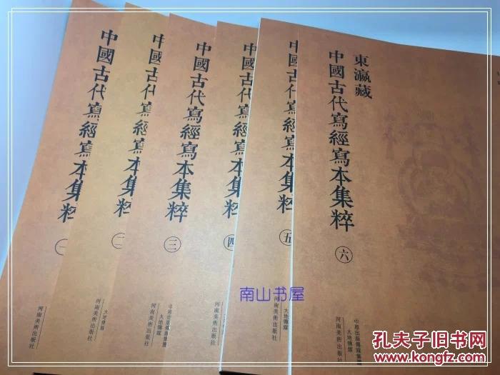 东瀛藏 中国古代写经写本集萃(1-6) 正版包邮