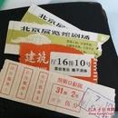 剧场票(4)