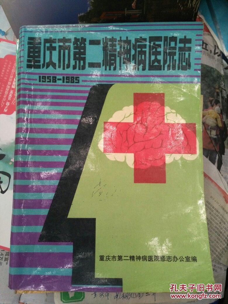 重庆市第二精神病品牌志【1958-1985】医院形象塑造中广告设计价值体现图片