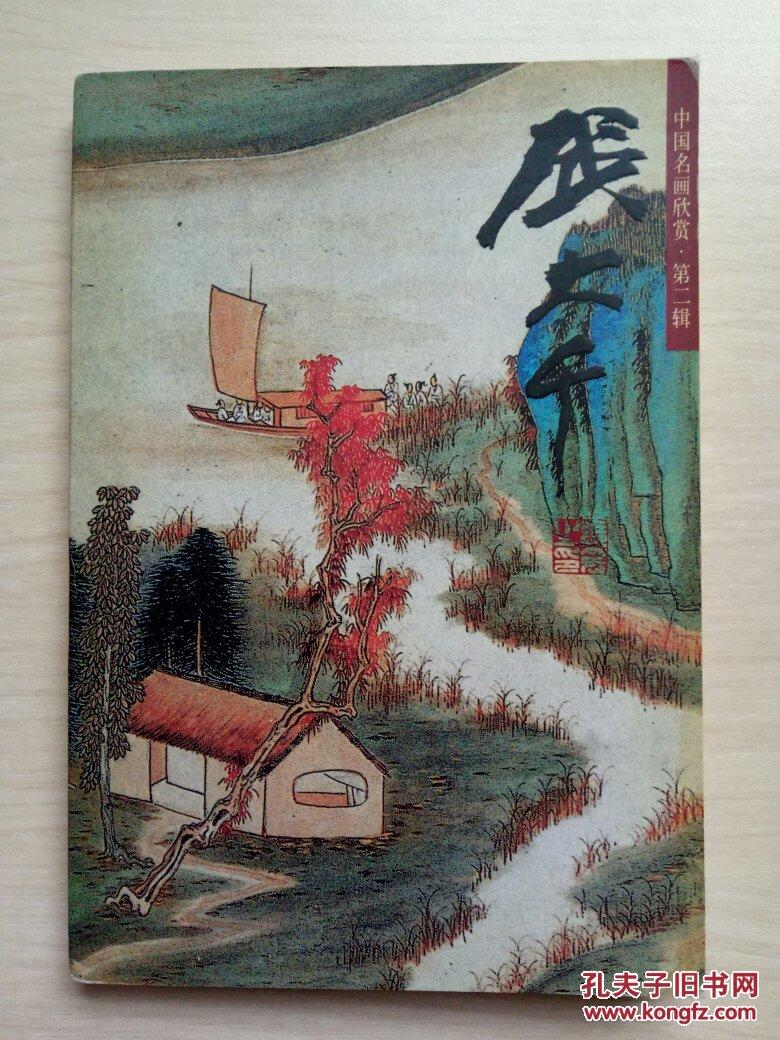 中国名画欣赏-第二辑 张大千(杂画)【欧版明信片,23枚
