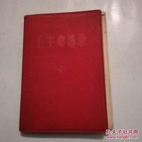 小红本,毛主席语录,不少页,有锈渍,看图免争议