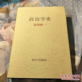 日文原版:政治学史,精装