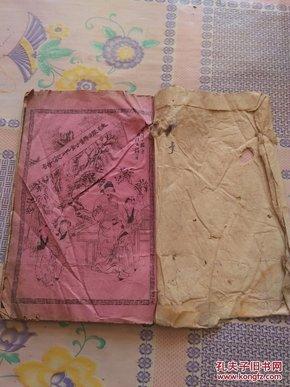 民国丙子年春月石印:韵对千家诗  卷一卷二 1册
