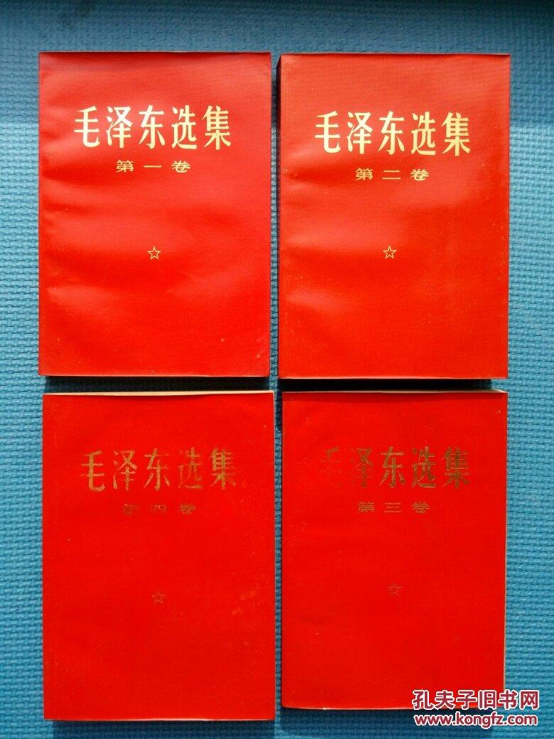 毛泽东选集 红皮 1-4卷 品好