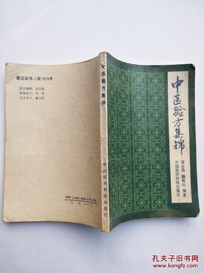 《中医验方集锦》管永昌 魏菊仙